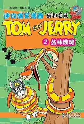 猫和老鼠迷你爆笑漫画:丛林惊魂.pdf