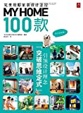 MY HOME 100款:完美府邸家装设计圣经-图片