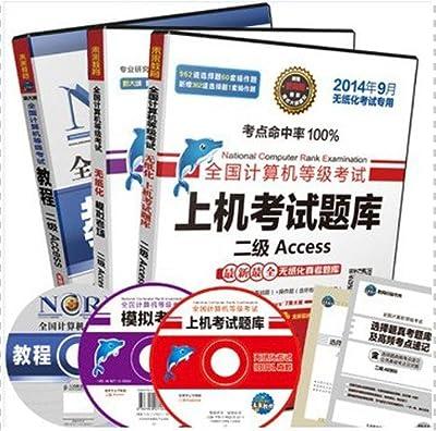 未来教育2014年9月全国计算机等级考试用书 二级Access教材书籍题库 全3册含Access教程/上机题库/模拟考场考卷 二级Acces.pdf