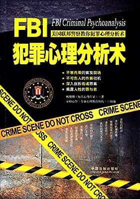 FBI犯罪心理分析术.pdf