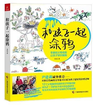和孩子一起涂鸦.pdf