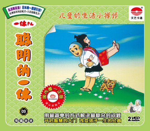 一休哥动画曲谱简谱-聪明的一休9 傀儡娃娃 2VCD