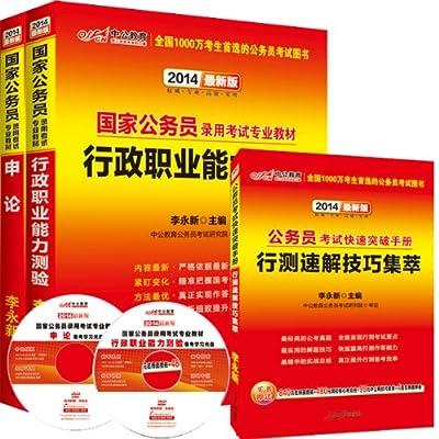 中公版•国家公务员录用考试专用教材:行政职业能力测验+申论.pdf