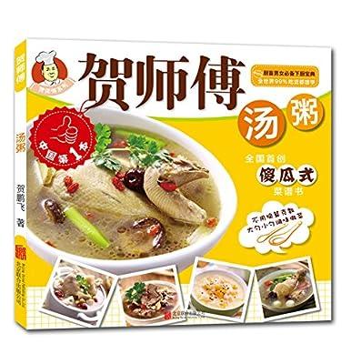 贺师傅系列:汤粥.pdf