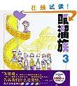 醋溜族3(最新全彩修订本)