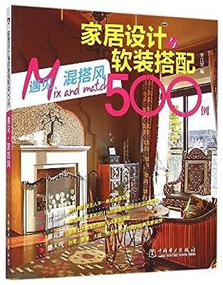 家居设计与软装搭配500例:遇见·混搭风.pdf