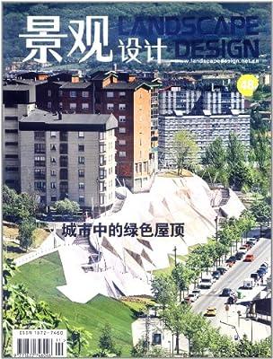 景观设计:城市中的绿色屋顶.pdf