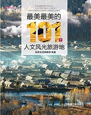 最美最美的101个人文风光旅游地.pdf
