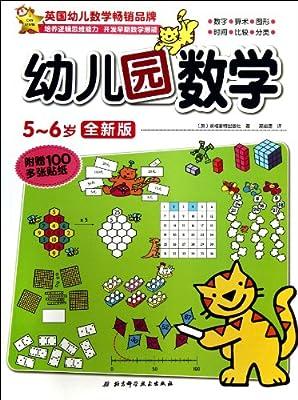 幼儿园数学.pdf