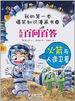 我的第一本爆笑知识漫画书15•儿童百问百答:火箭与人造卫星.pdf