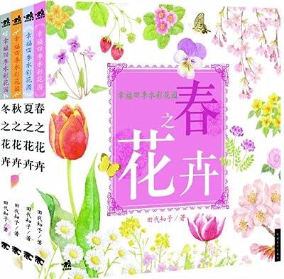 幸福四季水彩花园:春夏秋冬之花卉.pdf