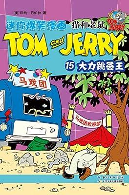 猫和老鼠迷你爆笑漫画15:大力跳蚤王.pdf