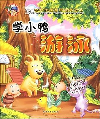 动物王国童话故事丛书:学小鸭游泳