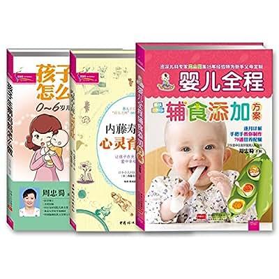 养育最棒的孩子:辅食+心灵育儿+疾病护理.pdf