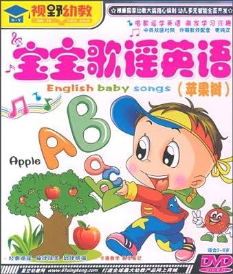宝宝歌谣英语:苹果树(dvd)