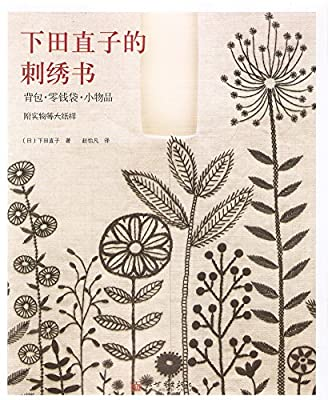 下田直子的刺绣书.pdf