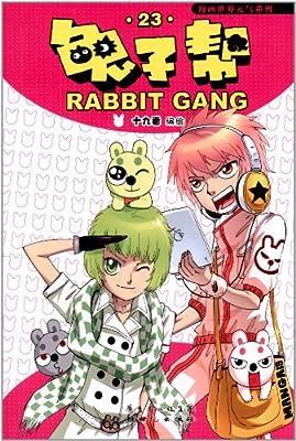 漫画世界元气系列:兔子帮23.pdf