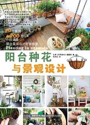 阳台种花与景观设计.pdf