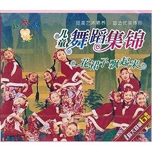 小不点儿童舞蹈集锦1(6vcd)-dvd-亚马逊中国