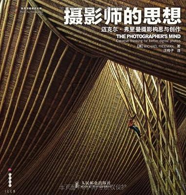 世界顶级摄影大师•摄影师的思想:迈克尔•弗里曼摄影构思与创作.pdf