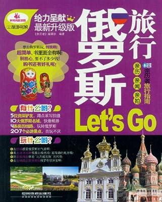 俄罗斯旅行Let's Go.pdf