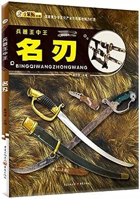 兵器王中王:名刃.pdf