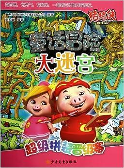 猪猪侠之童话大冒险_【终极拼接大对决猪猪侠童话冒险大迷宫图片