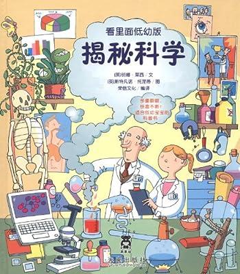 看里面低幼版:揭秘科学.pdf
