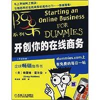 开创你的在线商务