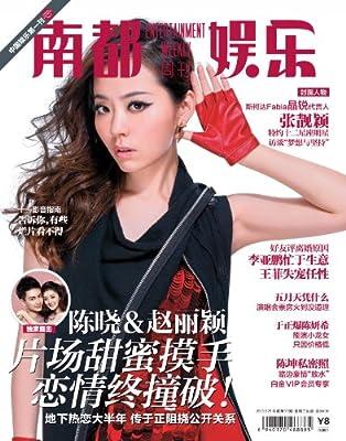 南都娱乐周刊 周刊 2013年37期.pdf