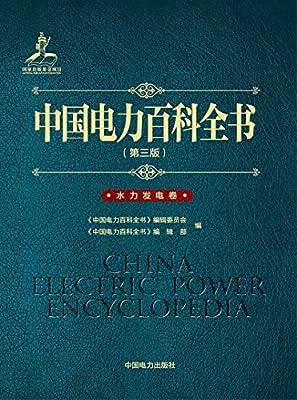 中国电力百科全书:水力发电卷.pdf