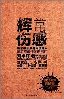 辉常伤感.pdf