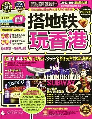 搭地铁玩香港.pdf