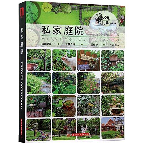 私家庭院 简约欧式庭院风格 自然景观 别墅花园 多种风格庭院设计书籍