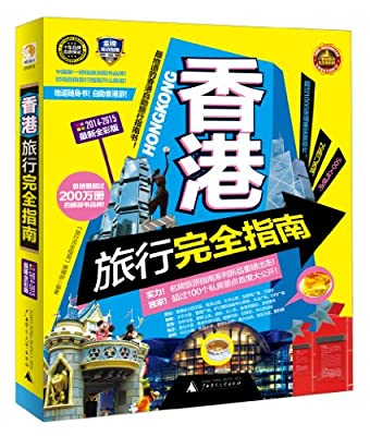 香港旅行完全指南.pdf