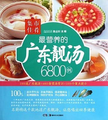 最营养的广东靓汤6800例.pdf
