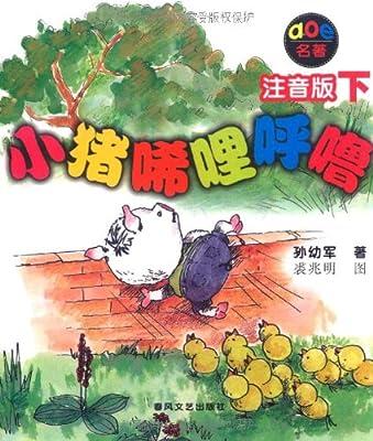 小猪唏哩呼噜.pdf