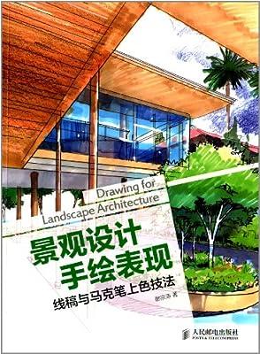 景观设计手绘表现:线稿与马克笔上色技法.pdf