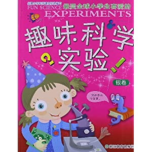 最受全球小学生喜爱的趣味科学实验 银卷