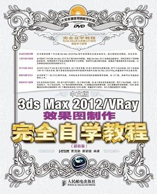 中文版3ds Max 2012/VRay效果图制作完全自学教程.pdf