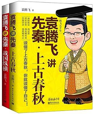 袁腾飞讲先秦:腾飞五千年.pdf