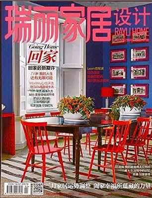 瑞丽家居设计杂志2016年2月总第181期 回家 回家的新期许.pdf