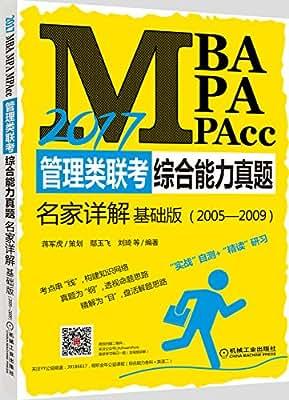 MBA、MPA、MPAcc管理类联考综合能力真题名家详解.pdf