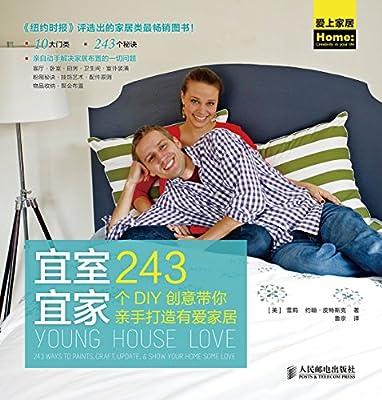 宜室宜家:243个DIY创意带你亲手打造有爱家居.pdf