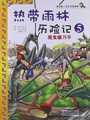 我的第一本生存漫画书•热带雨林历险记5:魔鬼镰刀手.pdf