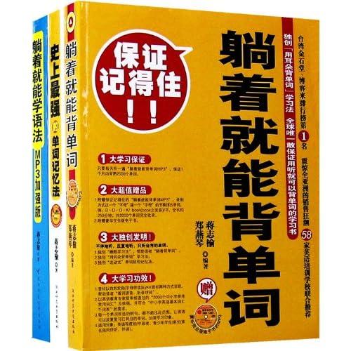 史上最强的单词记忆法(全3册))