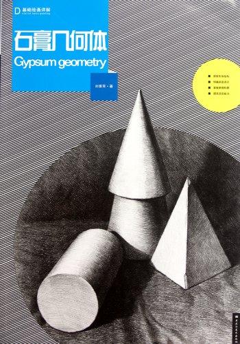 石膏几何体/基础绘画详解收藏