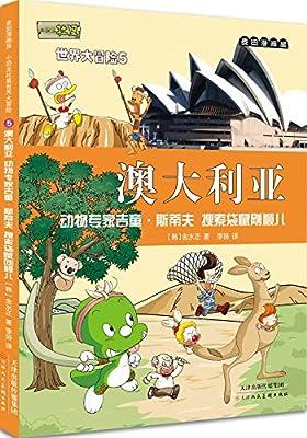 麦田漫画屋·小恐龙杜里世界大冒险·澳大利亚:动物专家吉童·斯蒂夫·搜索袋鼠刚顺儿.pdf