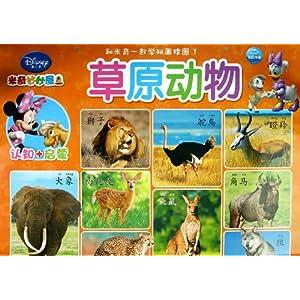 米奇妙妙屋草原动物-米奇妙妙屋森林动物-和米奇一起学双面挂图-1