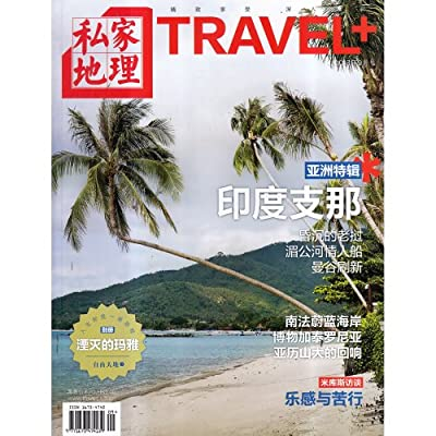 私家地理杂志2013年9月 印度支那.pdf